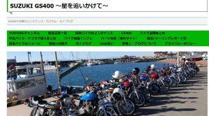 バイクのブログ