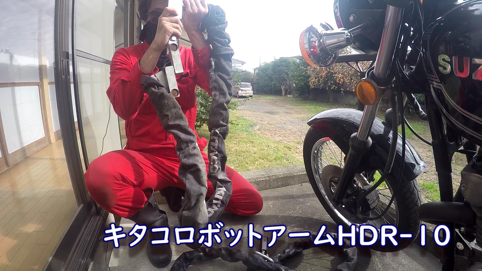 キタコウルトラロボットアームHDR10