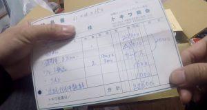 トキワ商会の作業明細