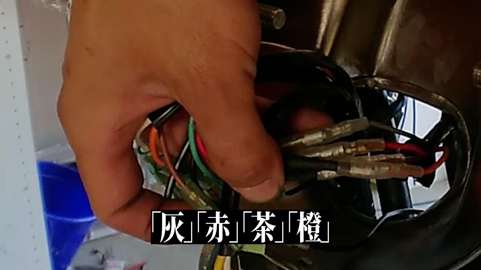 GSX250Eのイグニッションスイッチの配線