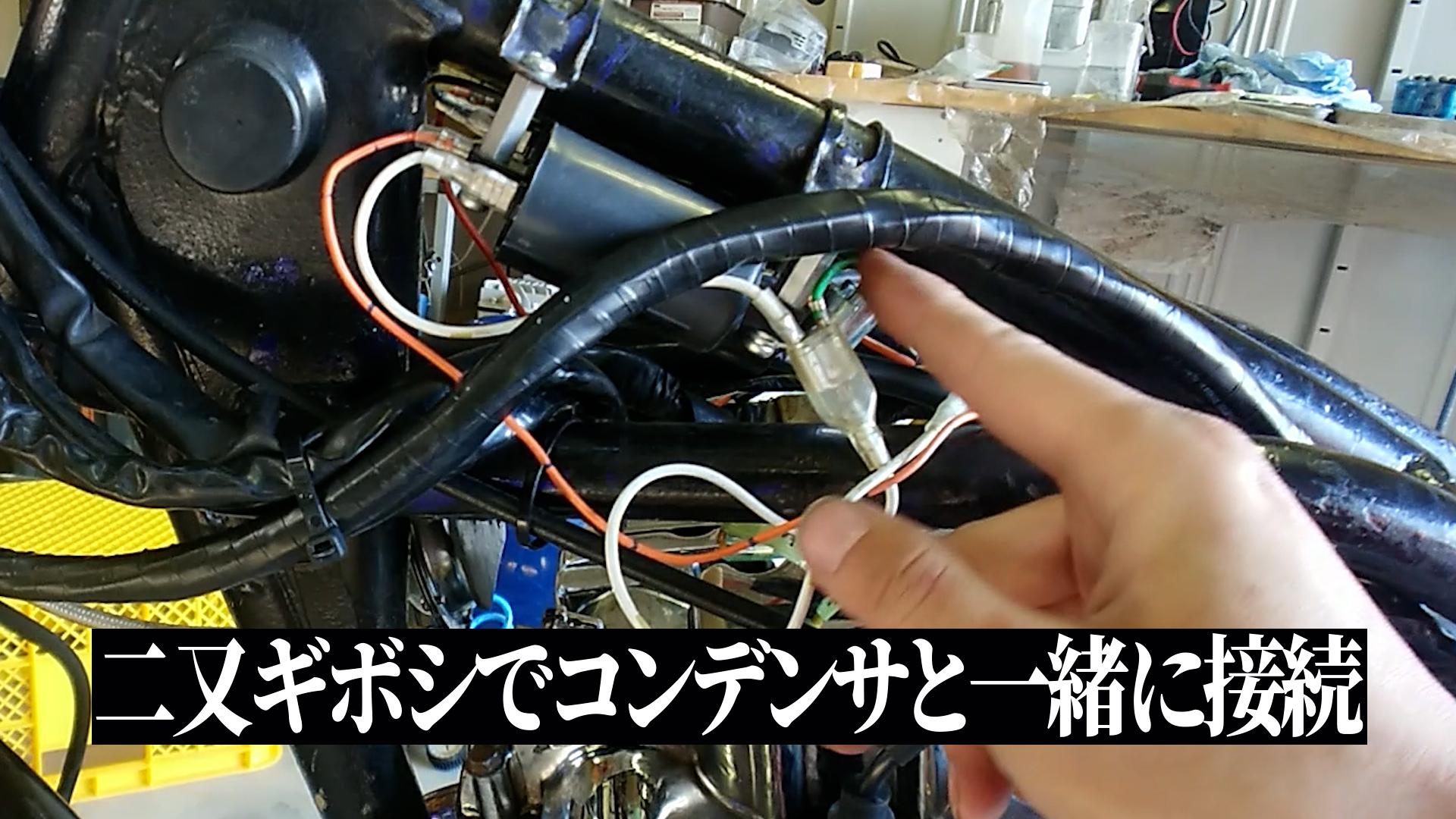 イグニッションコイルにコンデンサーを接続